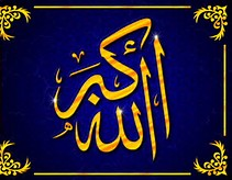 Allah's Name Arabic Calligraphy