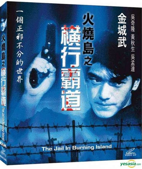 Vcd The Island yesasia the in burning island vcd hong kong