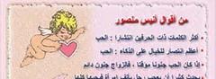 A9wal Jamila