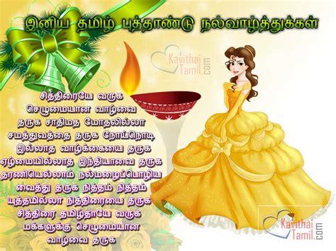 new year 2018 kavithai tamil puthandu kavithai images kavithaitamil