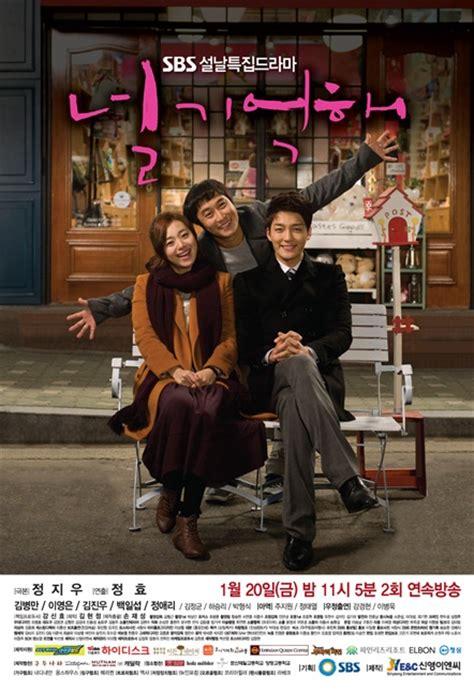 film korea remember korean drama starting today 2012 01 20 in korea