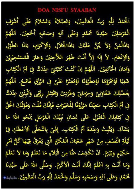 Doa Akasyah Kanzul Arasy doa nisfu syaaban shafiqolbu caroldoey