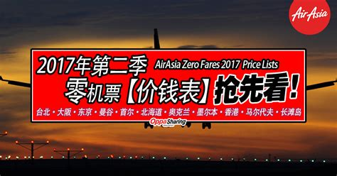 airasia zero fare 新加坡sin出发 2017年第一季零机票 价钱表 抢先看 oppa sharing