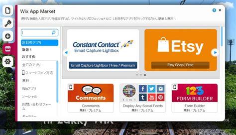 adsense on wix wixで作ったサイトにアドセンスをつけてみた おれブログ