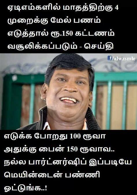 political thamil memes down vadivelu super tamilnadu politics memes veethi