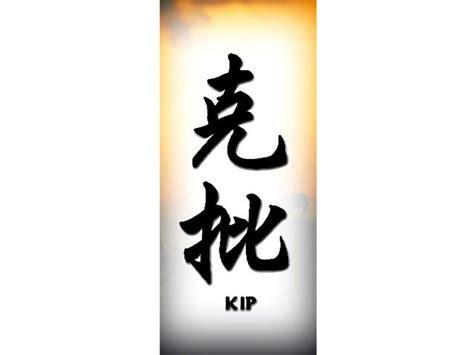 tattoo name ashish name kip 171 chinese names 171 classic tattoo design 171 tattoo
