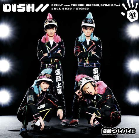 audio dish ebisu monogatari ギブミーチョコレート dish discography