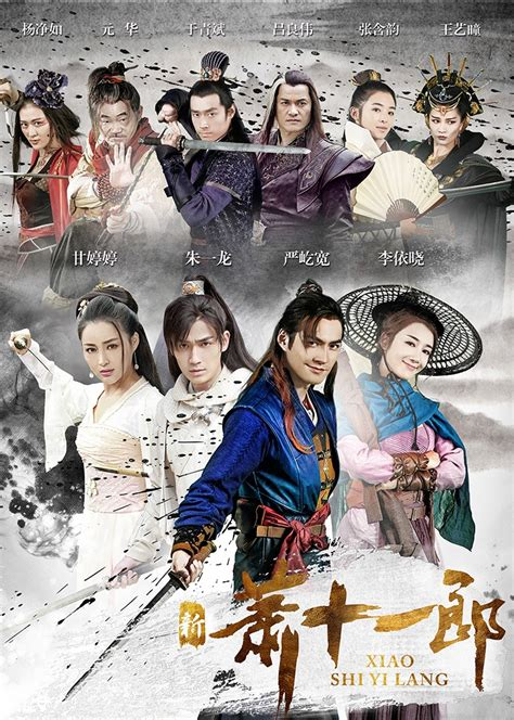 Dvd Serial Silat The Three Heroes And Five Gallants new legend xiao shi yi lang