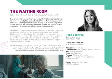The Waiting Room Documentary by The Waiting Room Beirut International Festival