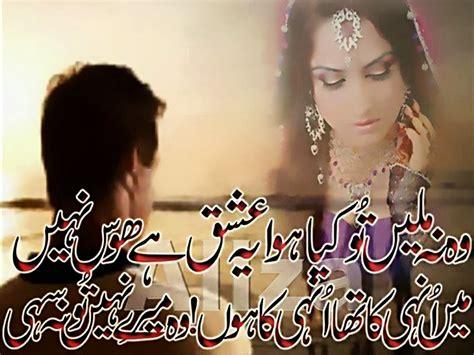 images of love urdu sad poetry in urdu 2 lines best urdu poetry walpapers