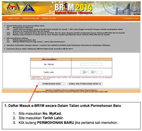 hasil my borang permohonan br1m 2015 online ebr1m hasil gov my