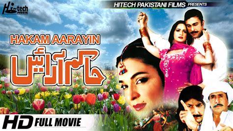 film drama watch online hakam aarayin full movie shan babar ali official