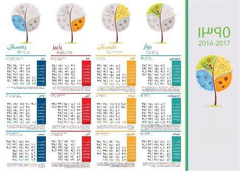 Farsi Calendar Iranian Calendars