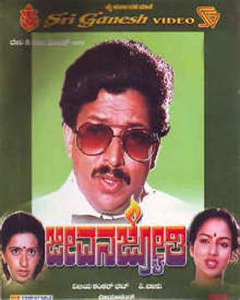 quiz questions kannada jeevana jyothi movie quiz kannada movie quizzes