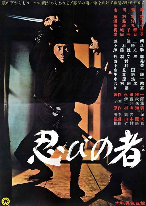 film ninja japan ninja a band of assassins shinobi no mono 忍びの者 1962