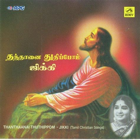 new year tamil songs christian new year songs tamil 28 images tamil