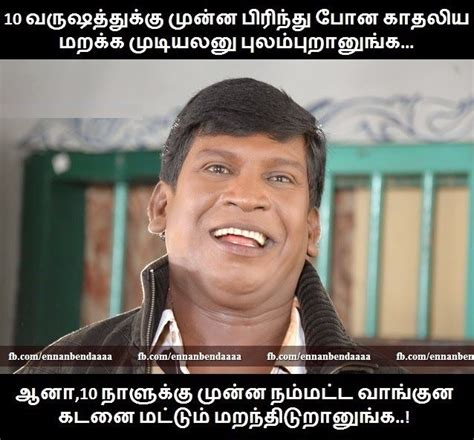 Funny Memes For Comments - vadivelu reaction kadan tamil funny line tamil comments