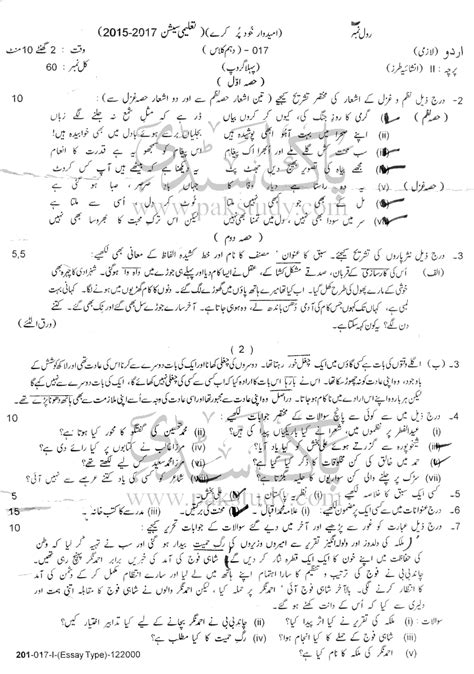 paper pattern urdu first year 2013 lahore board lahore board 10th class past papers urdu 2017 pakstudy