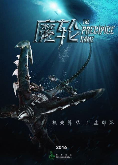 film mandarin action 2016 2016 china movies action movies adventure movies