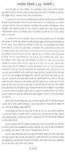 Essay On 26 January In by Paragraph On Republic Day 26 January In