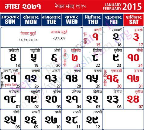 Nepali Calendar Nepali Calendar Magh 2071 Rishiram Org