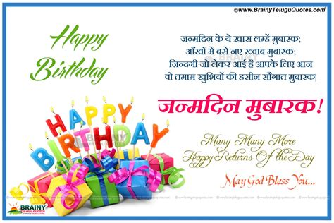 Birthday Quotes In Language Birthday Wishes In Hindi Pictures Shayari Greetings