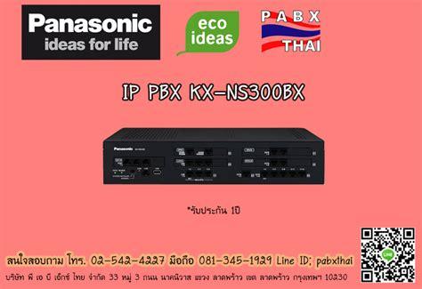 Panasonic Ip Pabx Kx Ns300 pabx pbx panasonic nec phonik tel 02 542 4227 081 345 1929