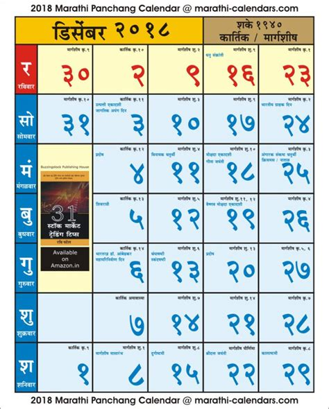 december 2018 marathi calendar panchang wallpaper pdf