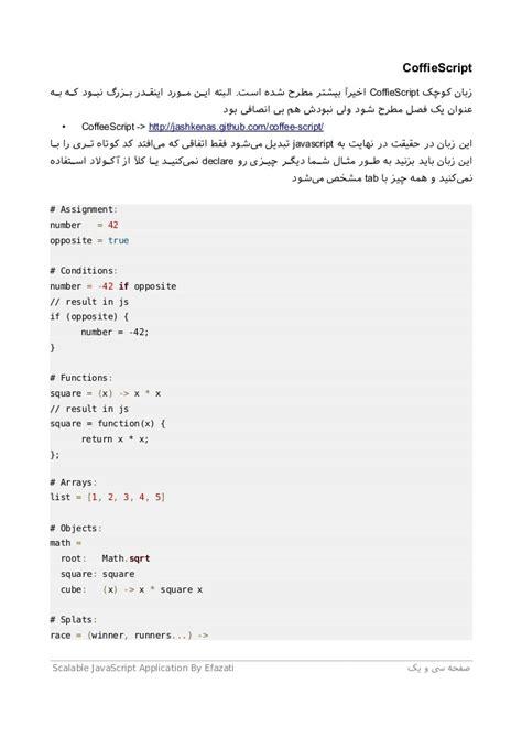 javascript application layout scalable javascript application طراحی نرم افزارهای مقیاس
