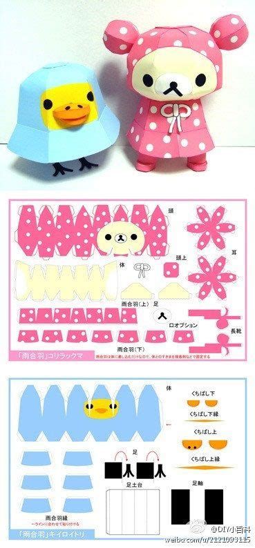 Rilakkuma Papercraft - rilakkuma bed time paper craft template moldes de