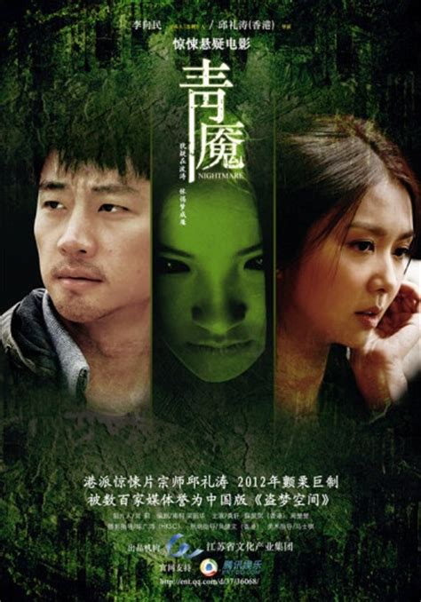 sinopsis film china nightmare nightmare 青魘 2012 china movie poster film cast