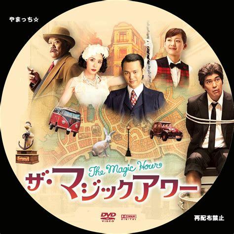 film magic hour part 7 ザ マジックアワー the magic hour 2008 film japaneseclass jp