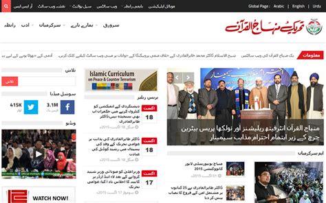 www minhaj org www minhaj org 28 images lahore print media coverage