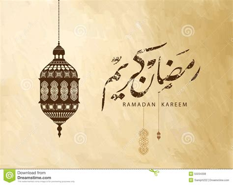 free printable islamic greeting cards lantern of ramadan ramadan kareem beautiful greeting card
