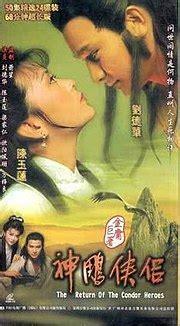 Silat Mandarin Return Of The Condor Heroes 1983 the return of the condor heroes 1983 tv series