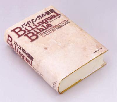 semeur niv bilingual bible hardcover books niv new japanese bilingual bible hardcover 4264023181