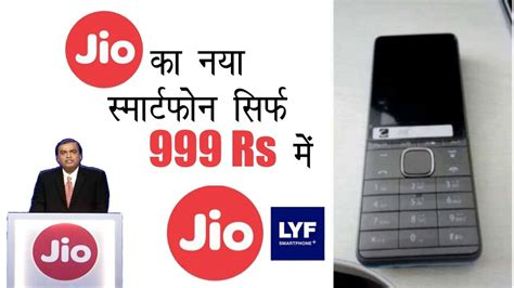 h3g mobile 4g mobile in 999 jio 4g mobile relience lyf 4g mobile