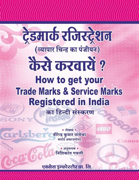 how to get your registered as a service how to get your trade marks service marks registered in india 187 xcess