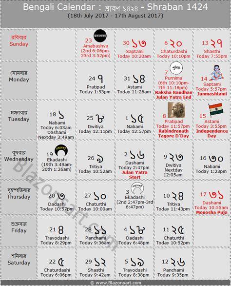 Bengali Calendar Bengali Calendar Shraban 1424 ব ল ক ল ন ড র শ র বণ