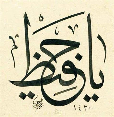 doodle name nisa 3205 best images about arabic islamic calligraphy on