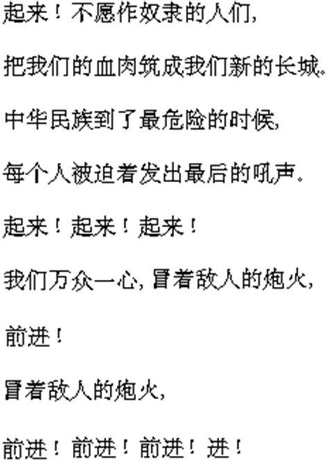 china testo cina repubblica dal 1912