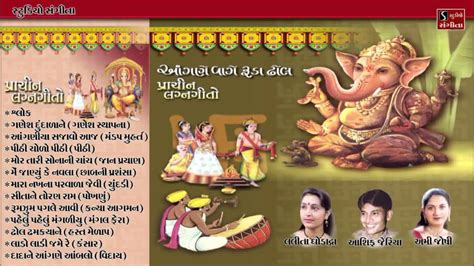 Wedding Song Gujarati by Gujarati Lagan Geet Lalita Ghodadra Asif Jeriya Ami