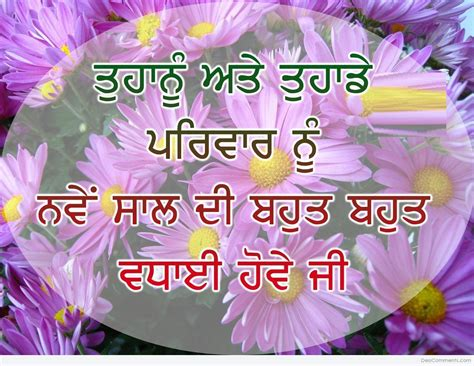 happy  year wishes messages shayari quotes   punjabi hd  wallpapers happy