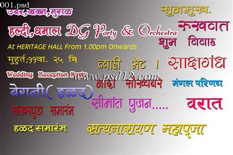 Maharashtrian Wedding Banner by Photoshop Backgrounds Marathi Wedding Title मर ठ व व ह