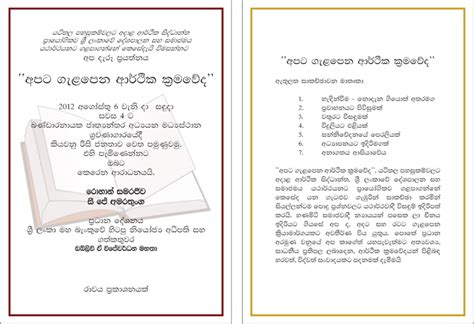 Wedding Card Invitation In Sinhala by Wedding Invitation Cards Wordings Sinhala Yaseen For