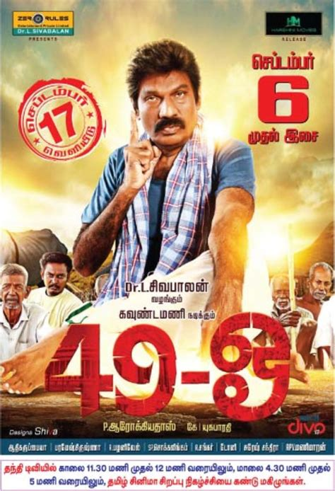 actor goundamani caste picture 935455 goundamani s 49o movie release posters