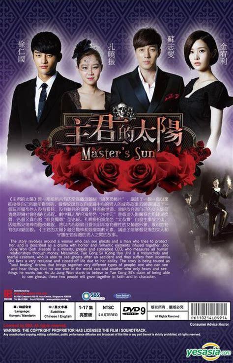 Dvd Drama Korea Masters Sun Master Sun yesasia the master s sun dvd end multi audio