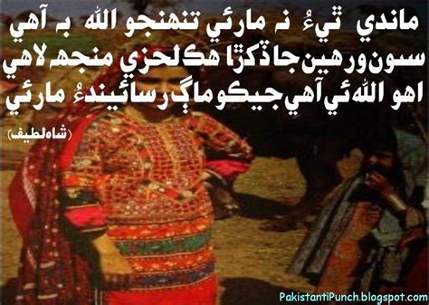 shah abdul latif poetry pakistanipunch