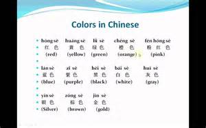 china colors mandarin lesson 26 colors in