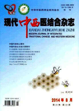 clinical applications integrated traditional medicine tcm and western medicine books clinical study on the treatment of fallopian